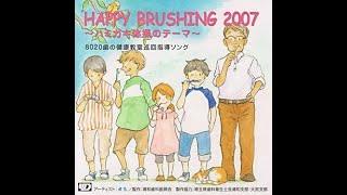 ハミガキ体操のテーマ~HappyBrushing 2007(世志)