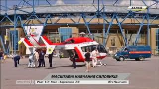 В Харькове прошли масштабные учения силовиков