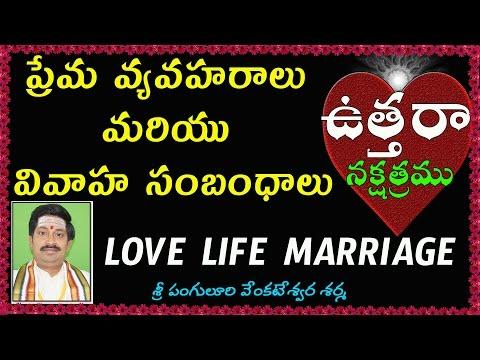 ఉత్తరా నక్షత్రం లో  స్త్రీ పురుషుల ప్రేమ వ్యవహరాలు Uttara love marriage