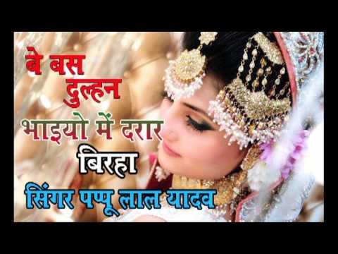 Be Bas Dulhan Super hit Birha No.1 2017 Birha Singer Pappu Yadav