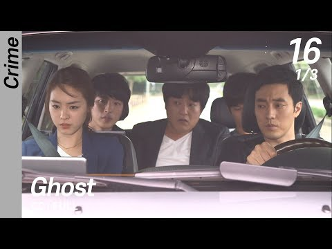 [CC/FULL] Ghost EP16 (1/3) | 유령