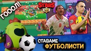 Brawl Stars - Стоичков, Бербатов и слабия вратар!