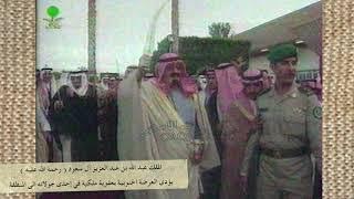 الملك عبد الله ( رحمة الله عليه ) يؤدي العرضة الجنوبية بعفوية ملكية