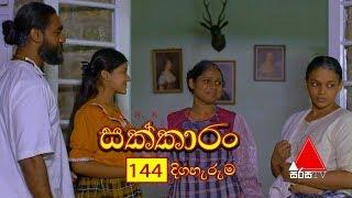 Sakkaran | සක්කාරං - Episode 144 | Sirasa TV Thumbnail