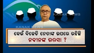 BJD's Ticket Policy For Upcoming Election
