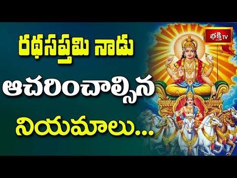 రథసప్తమి నాడు ఆచరించాల్సిన నియమాలు || Ratha Saptami Special Dharma Sandehalu || Bhakthi TV
