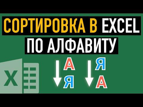 Как в эксель упорядочить по алфавиту