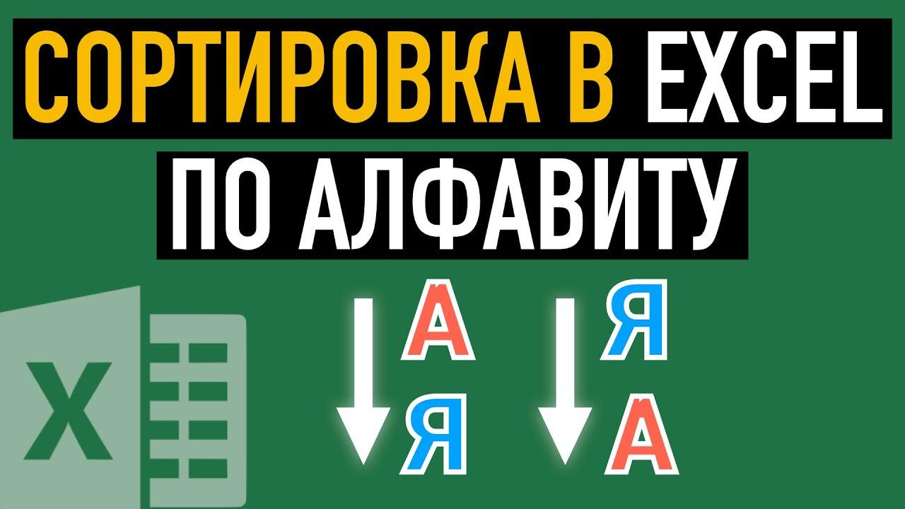 Как в Экселе сортировать по алфавиту