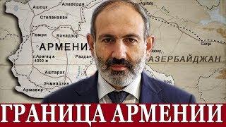 СРОЧНО! Каким документом определяются НОВЫЕ границы Армении