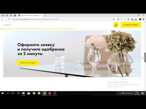 Райффайзен банк / Raiffeisen как взять кредит выгодно Украина