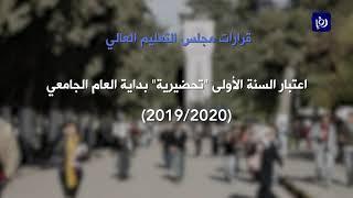 """قبول الحاصلين على معدلات فوق 60 % في """"الموازي"""" - (16-2-2019)"""
