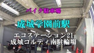 【バイク駐車場】成城学園前駅(成城コルティ南駐輪場)
