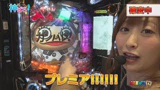 神谷玲子がパチンコで好きに立ち回る番組、神ぱち。今回の実戦機種は甘...