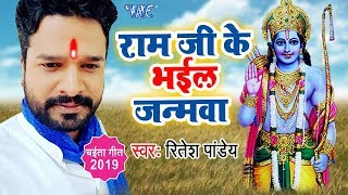 Ritesh Pandey (2019 ) का पहला सुपरहिट चईता राम जी के भईल जनमवा | Bhojpuri Hit Chaita Song 2019