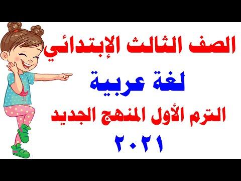 لغة عربية الصف الثالث الابتدائي المنهج الجديد