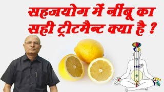सहजयोग में नींबू का सही ट्रीटमैन्ट क्या है || Dr I.S Bansal || Sahajyog TV