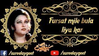 Fursat Mile Bula Liya Kar   Old is Gold Noor Jahan    #SureelayGeet