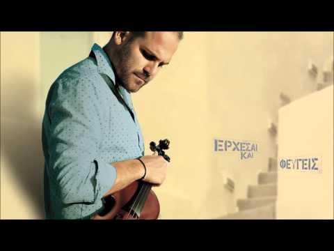 Έρχεσαι και φεύγεις - Γιάννης Μπαρμπαρής (official Audio Release)