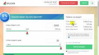 видео получить кредит на карту онлайн в Украине