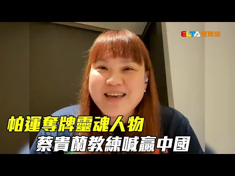 帕運奪牌靈魂人物 蔡貴蘭教練喊贏中國/愛爾達電視20210911