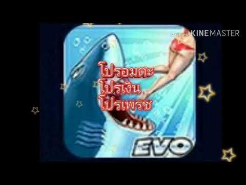 แจกเกมปลา ฉลาม !โปร!(โปรอมตะ โปรเงิน  โปรเพรช)-/ไม่ใช่เน็ต✓98.8MB✓