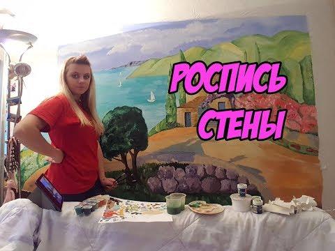СДЕЛАЙ САМ: Роспись стен//Рисунок на стене