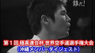 2004年1月14日に静岡市 グランシップにて行われた 第1回 極真連合杯 世...