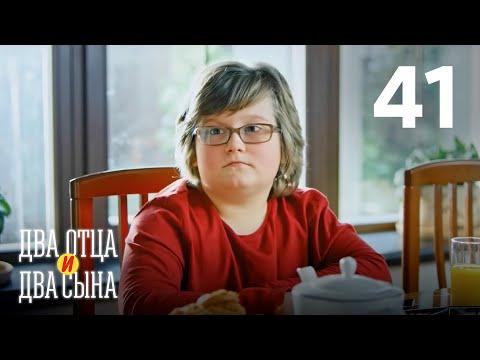 Два отца и два сына | Сезон 3 | Серия 41