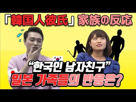[국제커플] 남자친구가 한국인이라고 말했을 때, 일본인 가족들의 반응은?   ▶한일커플 / 쿠키커플◀