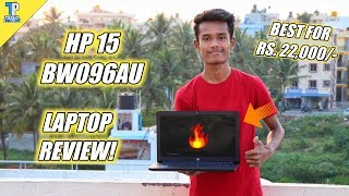HP 15 BW096AU Laptop Review | Best Laptop for Students Under Rs.22,000?