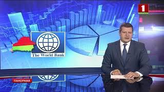 Світовий банк представив свій традиційний економічний огляд для Білорусі. Панорама