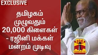 EXCLUSIVE | Rajini Makkal Mandram plans to set up 20,000 Branches across TN | Thanthi TV