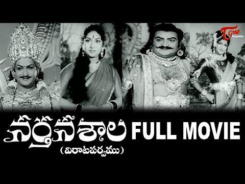 Nartanasala Telugu Full Length Movie   NT Rama Rao   Mahanati Savitri   SV Rangarao   TeluguOne