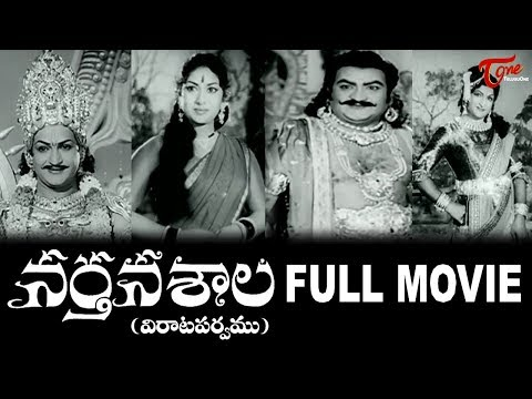 Nartanasala Telugu Full Length Movie | NT Rama Rao | Mahanati Savitri | SV Rangarao | TeluguOne