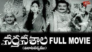 Nartanasala Telugu Full Length Movie | NT Rama Rao | Mahanati, Die | ST. Rangarao | TeluguOne