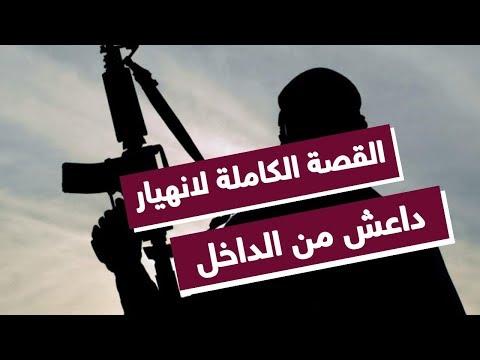 القصة الكاملة لانهيار -داعش- من الداخل  - نشر قبل 3 ساعة