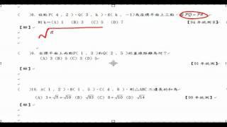 統測整理CH1_3 距離公式