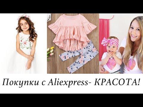 ДЕТСКАЯ ОДЕЖДА с ALIEXPRESS. БЮДЖЕТНЫЕ И КРАСИВЫЕ ПОКУПКИ для девочки! Family Look.