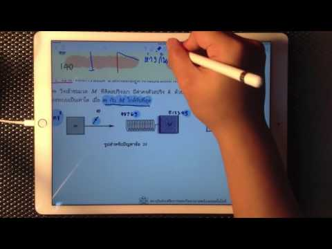 บทที่ 6 โมเมนตัม ข้อ 23 - 30 ฟิสิกส์เพิ่มเติม เล่ม 2 แบบฝึกหัดท้ายบท (จบ)