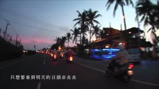 【不老騎士-歐兜邁環台日記】主題曲《路途》