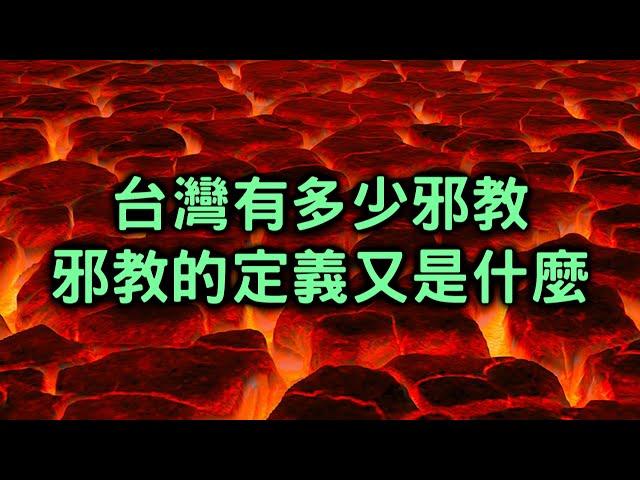台灣到底有多少邪教?邪教的定義為何?