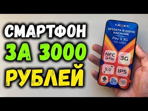 Купил смартфон с NFC и IPS экраном за 3000 рублей в магазине! [Texet TM-5083 Pay 5 3G]