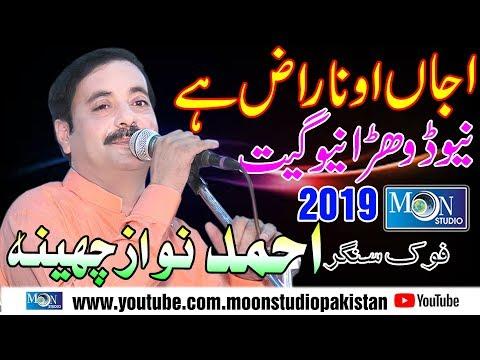 Ajjna O Naraz Ay - Ahmad Nawaz Cheena 2019 - Moon Studio Pakistan 2019