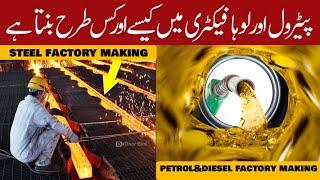 Petrol And Diesel Production Process Factory Urdu&Hindi | Door Bini