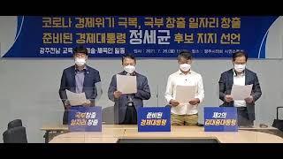 광주전남 교육문화예술관광체육인 정세균 지지 선언