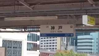 JR神戸駅の看板  Signboard of JR Kobe Station