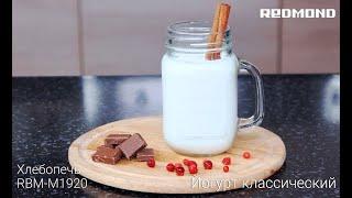Как приготовить домашний йогурт? Рецепт йогурта для хлебопечи REDMOND RBM-M1920