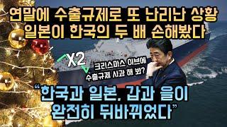 연말에 수출규제로 또 난리난 상황! 일본이 한국의 두 배 손해봤다!