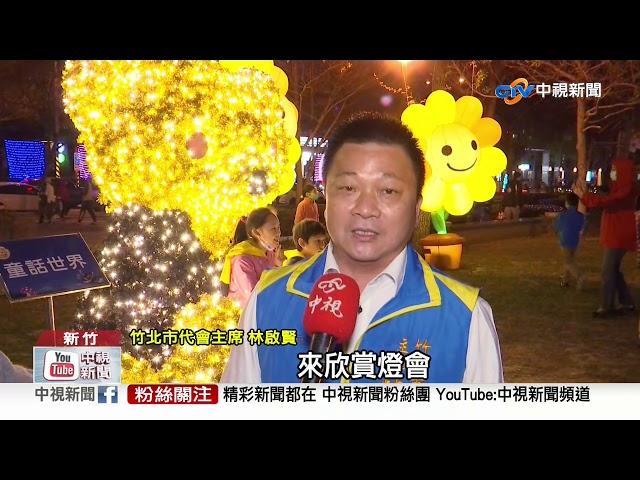 逛竹北水圳公園 力推親子友善政策│中視新聞 20210228