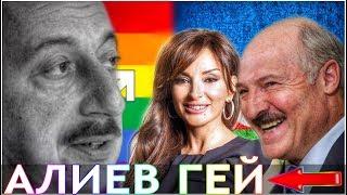Что скрывает Алиев